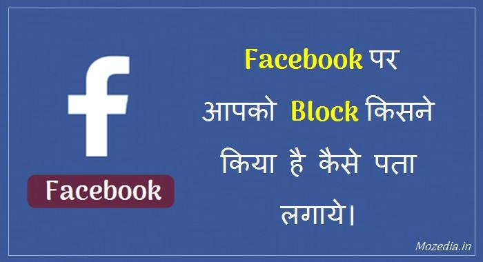 Facebook Par Aapko Kisne Block Kiya Hai Kaise Pata Lagaye