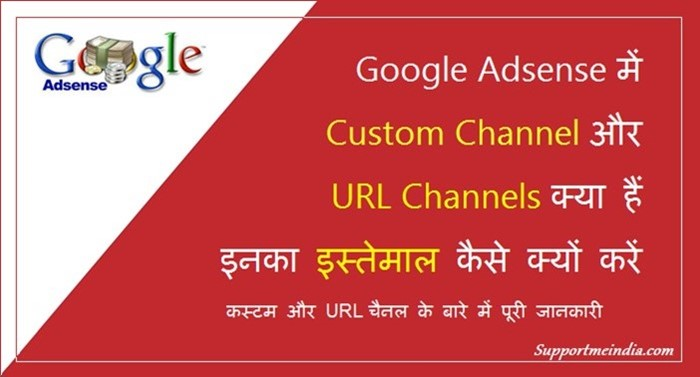 Google adsense custom and URL channels