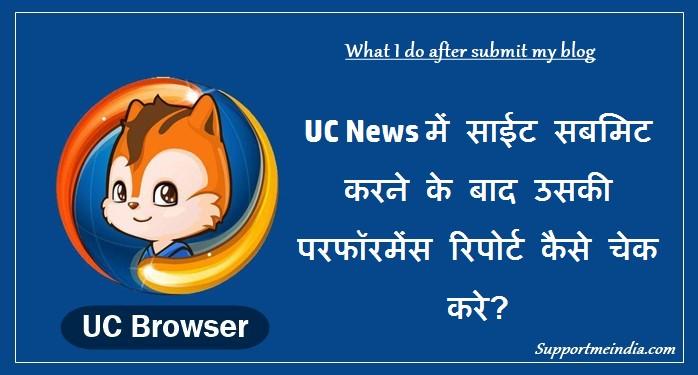 UC News Me Site Ki Performance Report Kaise Check Kare