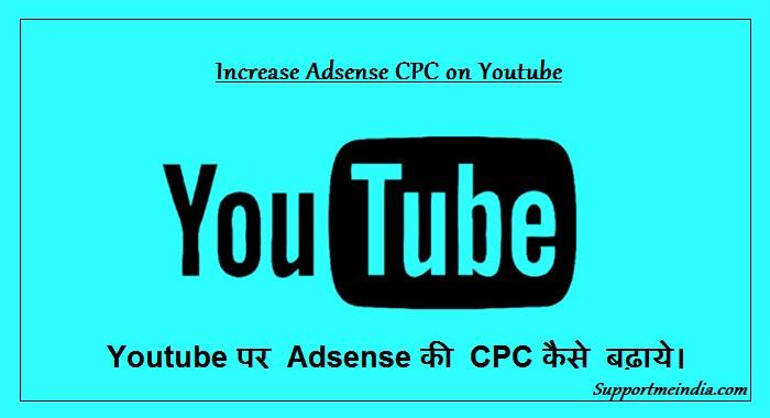Youtube Videos Ki Adsense CPC Kaise Badhaye - Best 3 Tips in Hindi