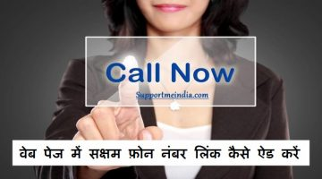 Make callable phone number and email address