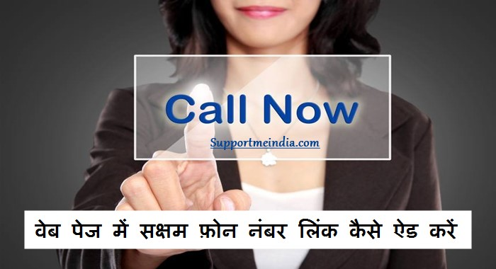 Site Me Callable Mobile Number and Email Address Kaise Add Kare