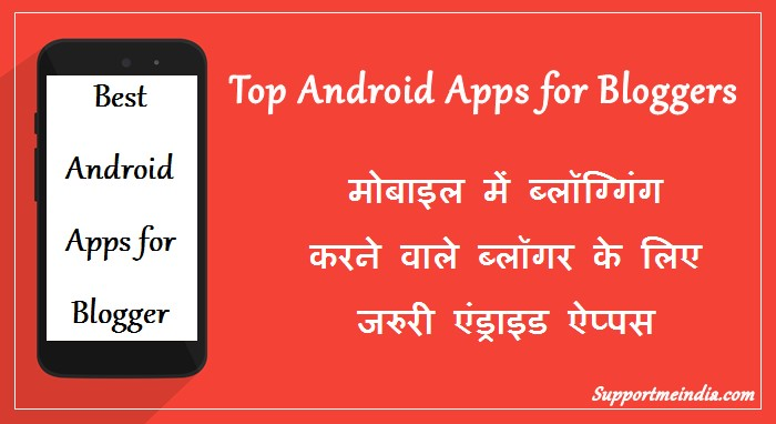 Top best android apps for every blogger ke liye