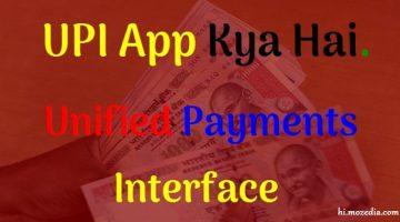 UPI App Kya Hai Isse Paise Kaise Send Kare