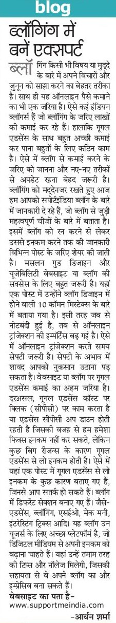 Indore patrika mention Supportmeindia blog