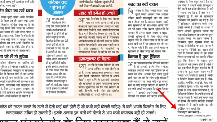 Indore patrika mention Supportmeindia.com