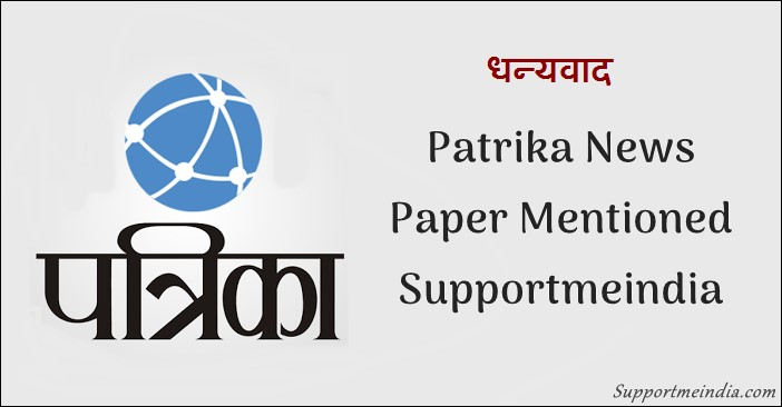 Supportmeindia Mentioned By Patrika News Paper at 24 December 2016