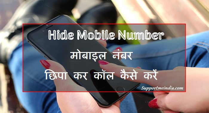 Mobile number hide kaise kare