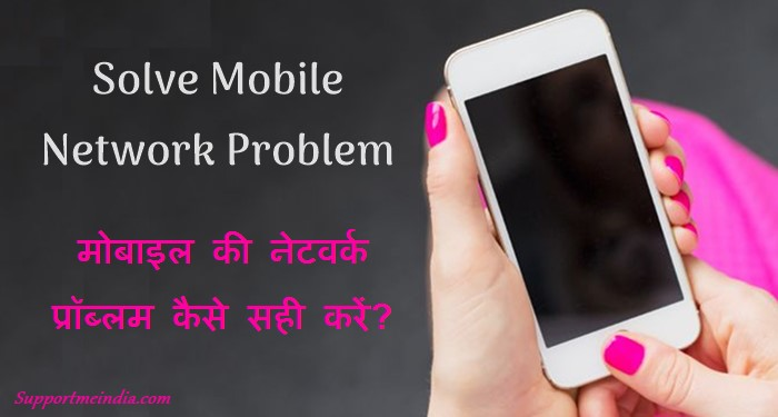 Solve Mobile phone network problem