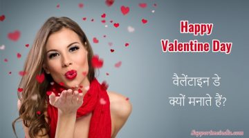Valentine Day Hindi Jankari
