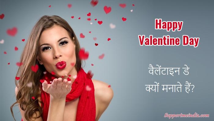 Valentine Day Hindi Jankari