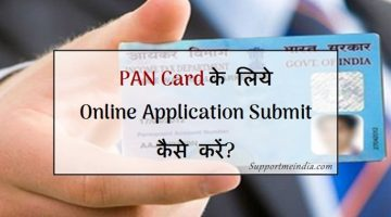 how-to-submit-pan-card-application-online