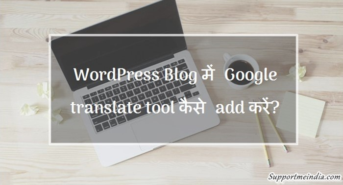 Add google translate tool in wordpress