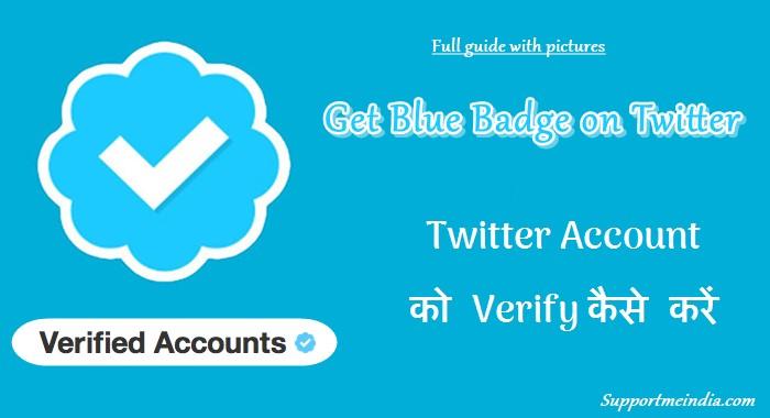 Twitter Account Verify Kaise Kare – Verified Account Kaise Banaye