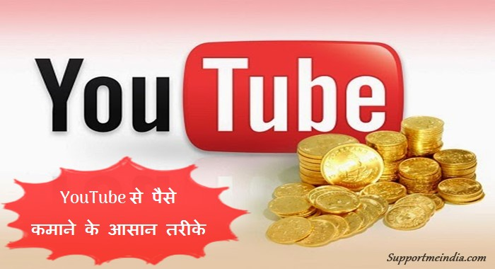 YouTube Se Paise Kamane Ke 10 Aasan Tarike – Top 10 Ways