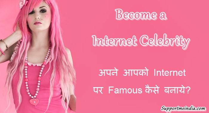 Internet Celebrity Kaise Bane – Khud Ko Internet Par Famous Kaise Kare