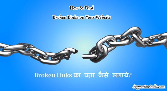Website Blog में Broken Links Check कैसे करे 1 मिनट में