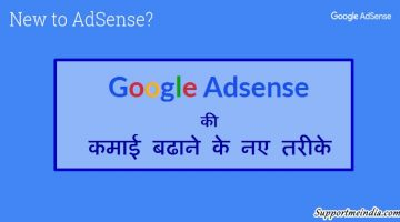 Adsense earning increase karne ke new tarike