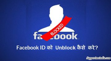 Facebook Account Unblock Kaise Kare