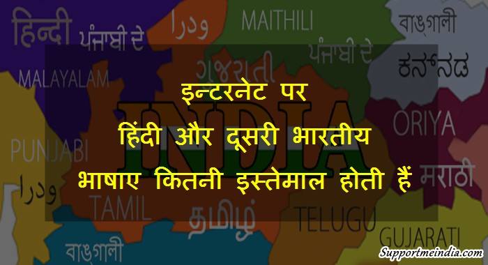 Hindi and other indian languages