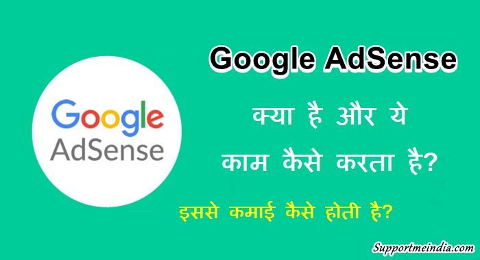 Google Adsense Kya Hai Aur Kaam Kaise Karta Hai?