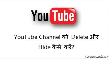 YouTube-channel-delete-or-hide-kaise-kare