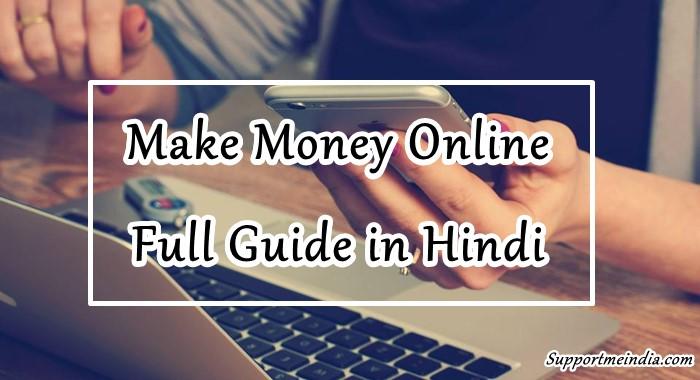 Online Internet Se Paise Kaise Kamaye Ki puri Jankari Hindi Me