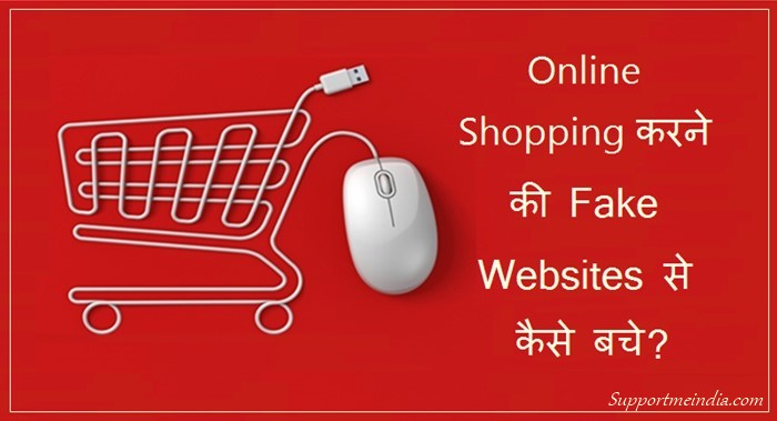 online shopping karne ki fake websites se kaise bache