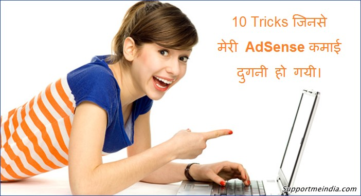 10 Tricks Jinse Meri Adsense Earning Duable Ho Gayi