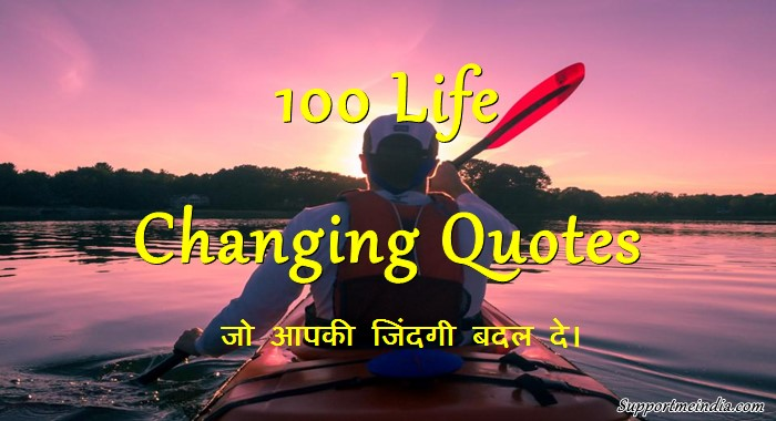 100 Life Changing Quotes in Hindi