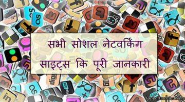 Social Network Kya Hai Social Network Sites Ki Jankari