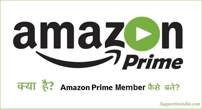 Amazon Prime Kya Hai Amazon Prime Member Kaise Bane