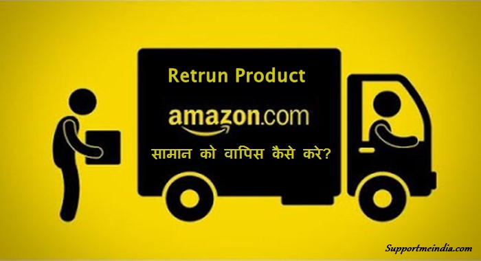 Amazon Product Return Kaise Kare