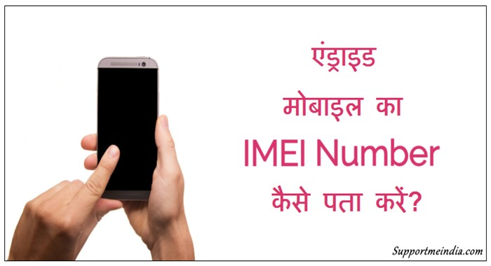 Android Mobile IMEI Number Kaise Pata lagaye