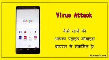 Android Phone Me Virus Ka Pata Kaise Lagaye