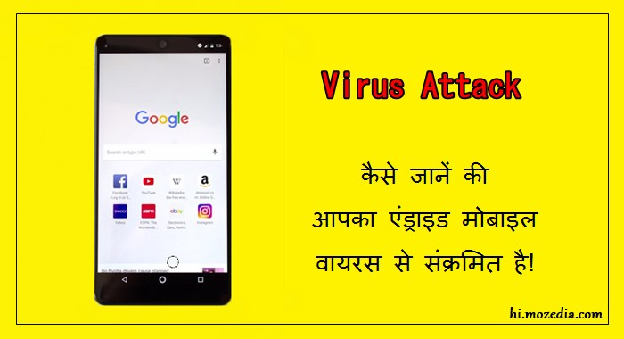 एंड्राइड मोबाइल में वायरस का पता कैसे लगाए