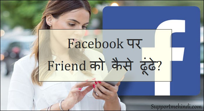Facebook Par Apne Friend Ko Kaise Dhundhe
