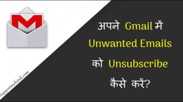 Gmail Par Unwanted Emails Ko Unsubscribe Kaise Kare