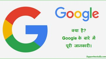 Google Kya Hai – Google Ki (A to Z) Puri Jankari Hindi Me