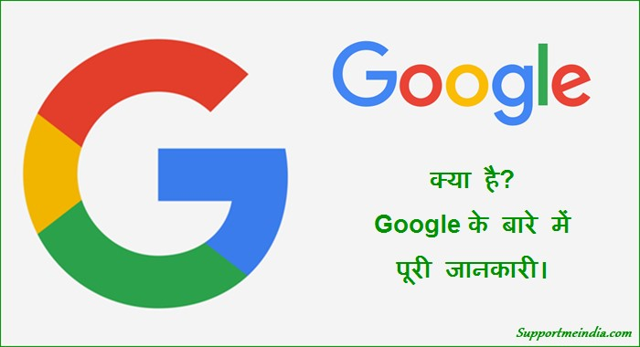 Google Kya Hai – Google Ki (A to Z) Puri Jankari Hindi Me