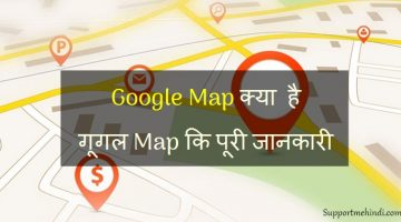 Google Map Kya Hai Google Map Par Apna Address Kaise Add Kare