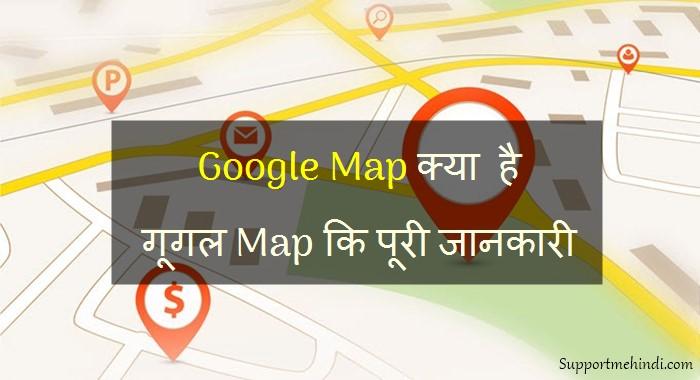 Google Map Kya Hai Google Map Par Apna Address Kaise Add Kare