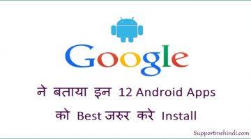 Google Ne 12 Android Apps Bataye Best Install Kare Abhi