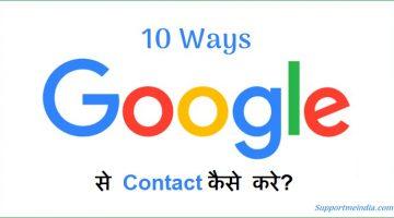 Google se contact kaise kare
