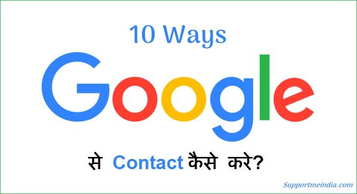 Google Se Contact Kaise Kare  – Google Se Contact Karne Ke 10 Tarike