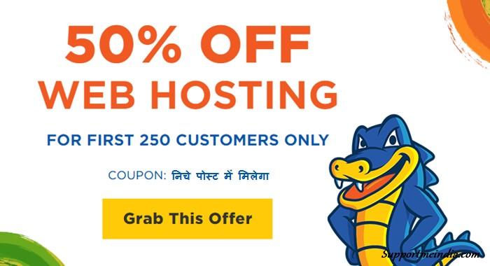 Hostgator India Hosting Discount Offer