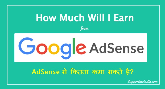 Google Adsense Se Kitna Paisa Kama Sakte Hai