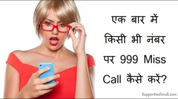 Kisi Bhi Number Par Ek Bar Me 999 Miss Call Kaise Kare