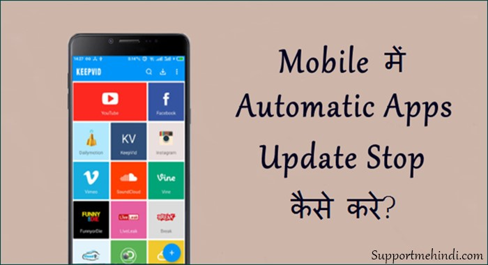 Mobile Me Automatic Apps Update Ko Stop Kaise Kare