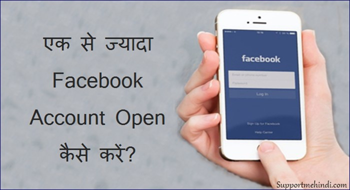 Mobile Me Ek Se Jyada Facebook Account Kaise Open Kare